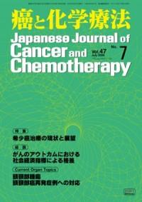癌と化学療法 47/7 2020年7月号