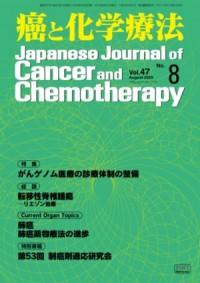 癌と化学療法 47/8 2020年8月号