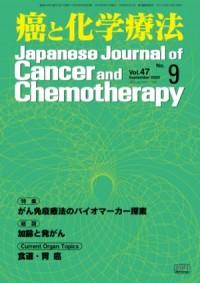 癌と化学療法 2020年9月号