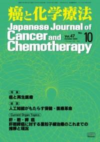 癌と化学療法 47/10 2020年10月号