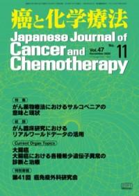 癌と化学療法 47/11 2020年11月号