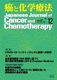癌と化学療法 47/12 2020年12月号