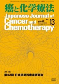 癌と化学療法 47/13 2020年12月増刊号