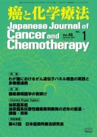 癌と化学療法2021年1月号
