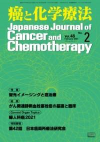 癌と化学療法 48/2 2021年2月号