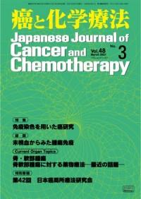 癌と化学療法 48/3 2021年3月号
