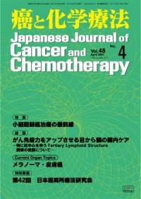 癌と化学療法 48/4 2021年4月号