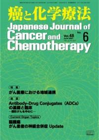 癌と化学療法 48/6 2021年6月号