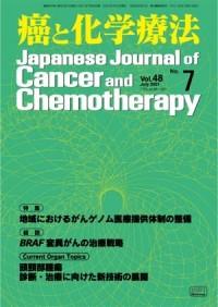 癌と化学療法 48/7 2021年7月号