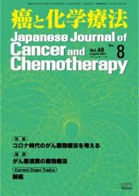 癌と化学療法 48/8 2021年8月号