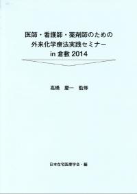 医師・看護師・薬剤師のための外来化学療法実践セミナー in 倉敷2014