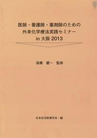 医師・看護師・薬剤師のための外来化学療法実践セミナー in 大阪2013